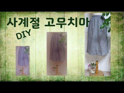 #48옷만드는이야기/패턴전문/고무치마만들기 - YouTube