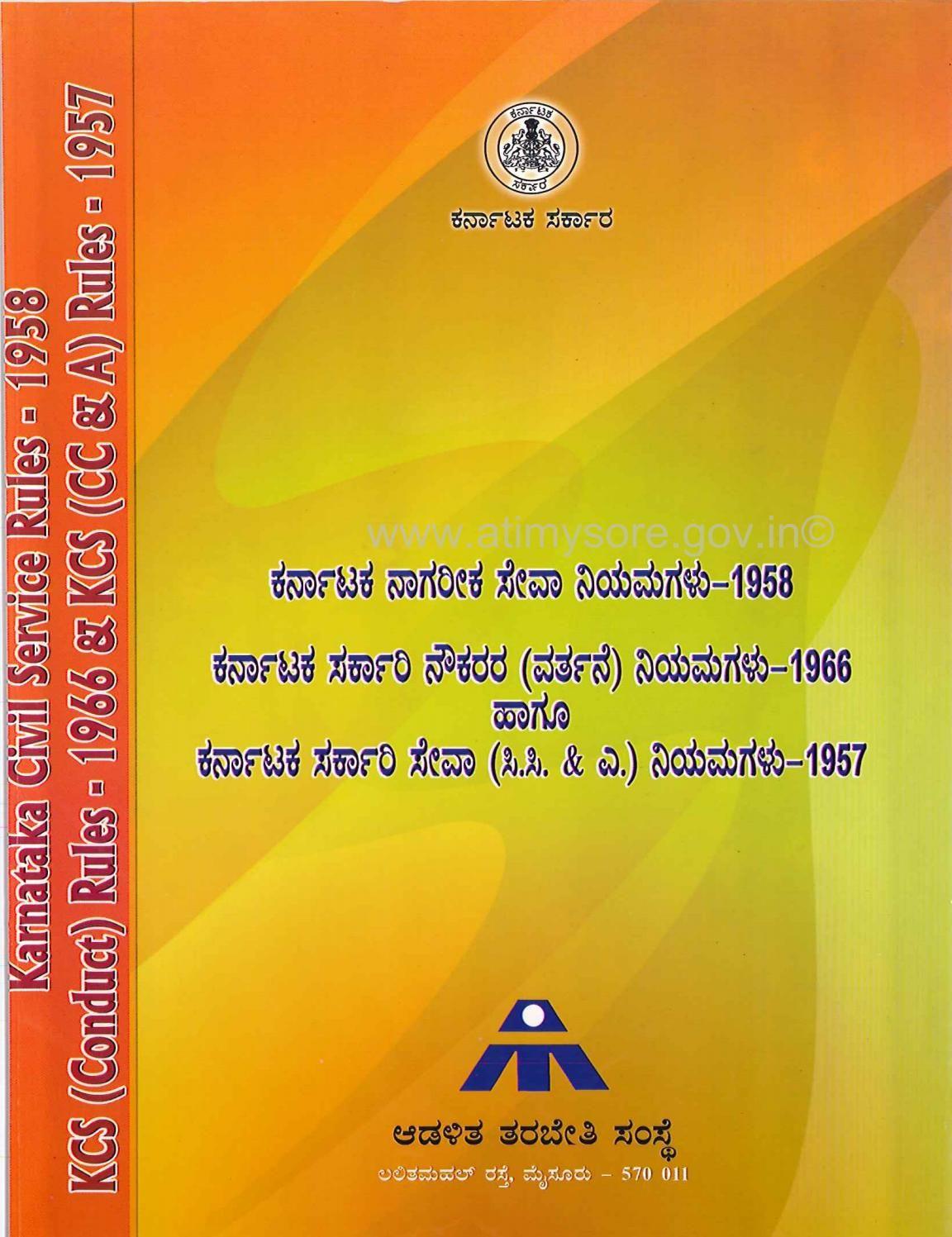 Kcsr Rules In Kannada Pdf Books General Knowledge Book Book Cover Template [ 1497 x 1152 Pixel ]