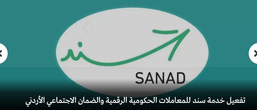 تفعيل خدمة سند للمعاملات الحكومية الرقمية والضمان الاجتماعي الأردني Sanad Pie Chart Chart