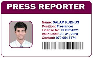 Press Reporters Identity Card Id Card Template Employees Card Employee Id Card