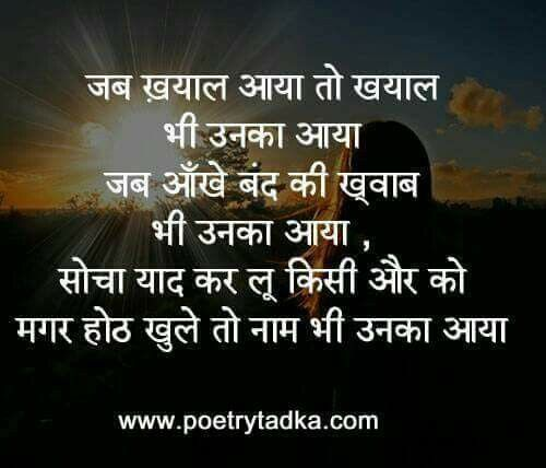 Life Journey Quotes In Hindi: Love Quotes In Hindi, Love Quotes