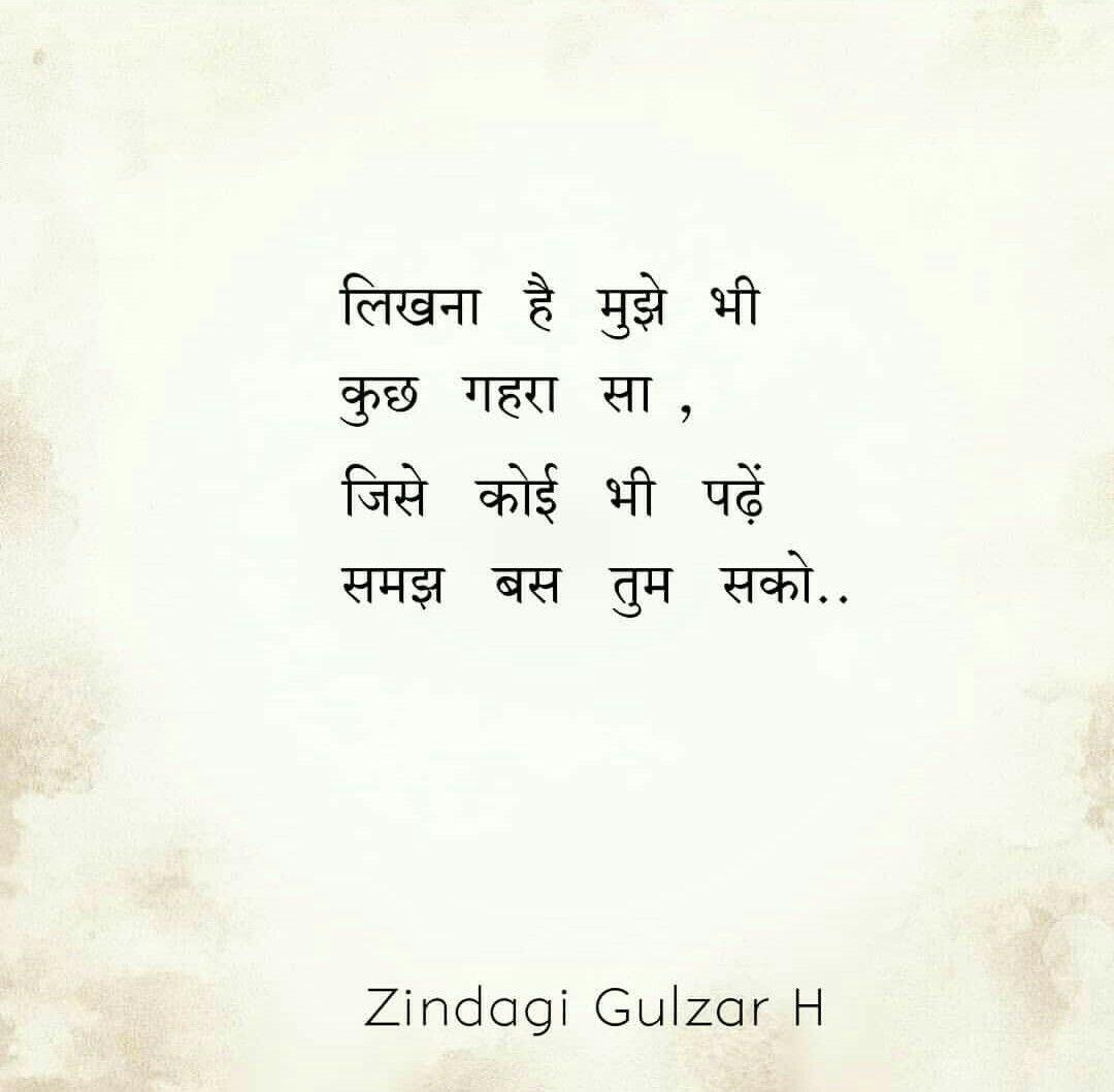 Zindagi Deep Shayari Gulzar Quotes