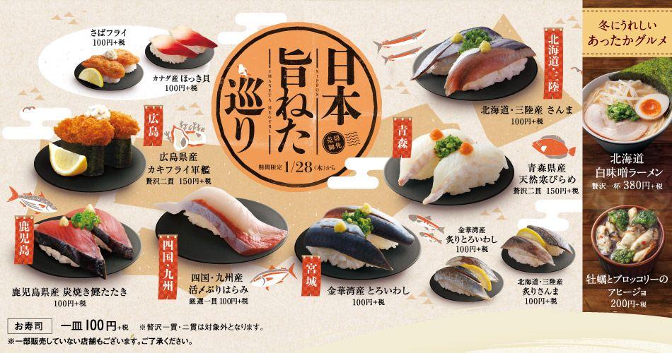 は ま 寿司 メニュー
