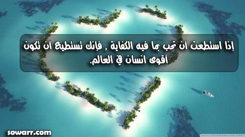 صور مضحكة صور اطفال صور و حكم موقع صور Arabic Quotes Love Quotes Quotes Lockscreen