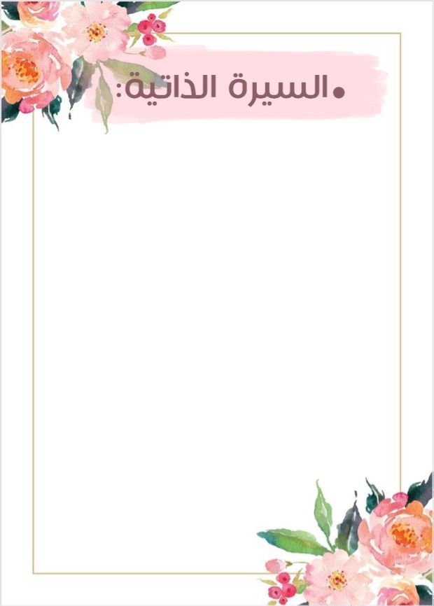 Pin By Layan 445 On Frame School Frame School Stickers School Decorations