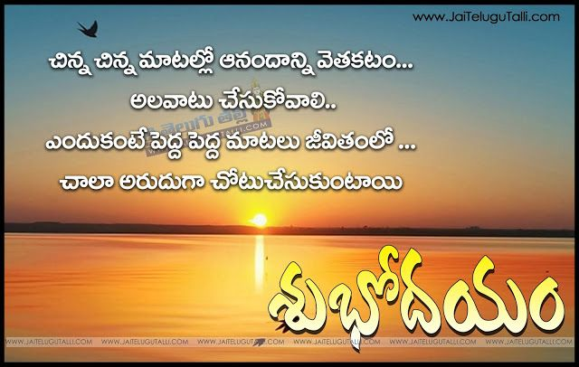 Best Good Morning Quotes In Telugu Hd Wallpapers Best Inspiration