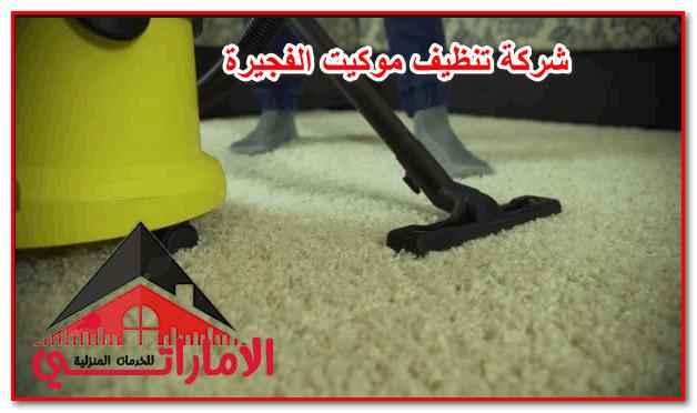 شركة تنظيف موكيت الفجيرة مع التطور السريع في عالم الأثاث والديكورات ومن أكثر الأشياء تطور ا هي أغطية الرض فبعد أن كان السجاد من أكثر أنواع الأ Cleaning Fujairah
