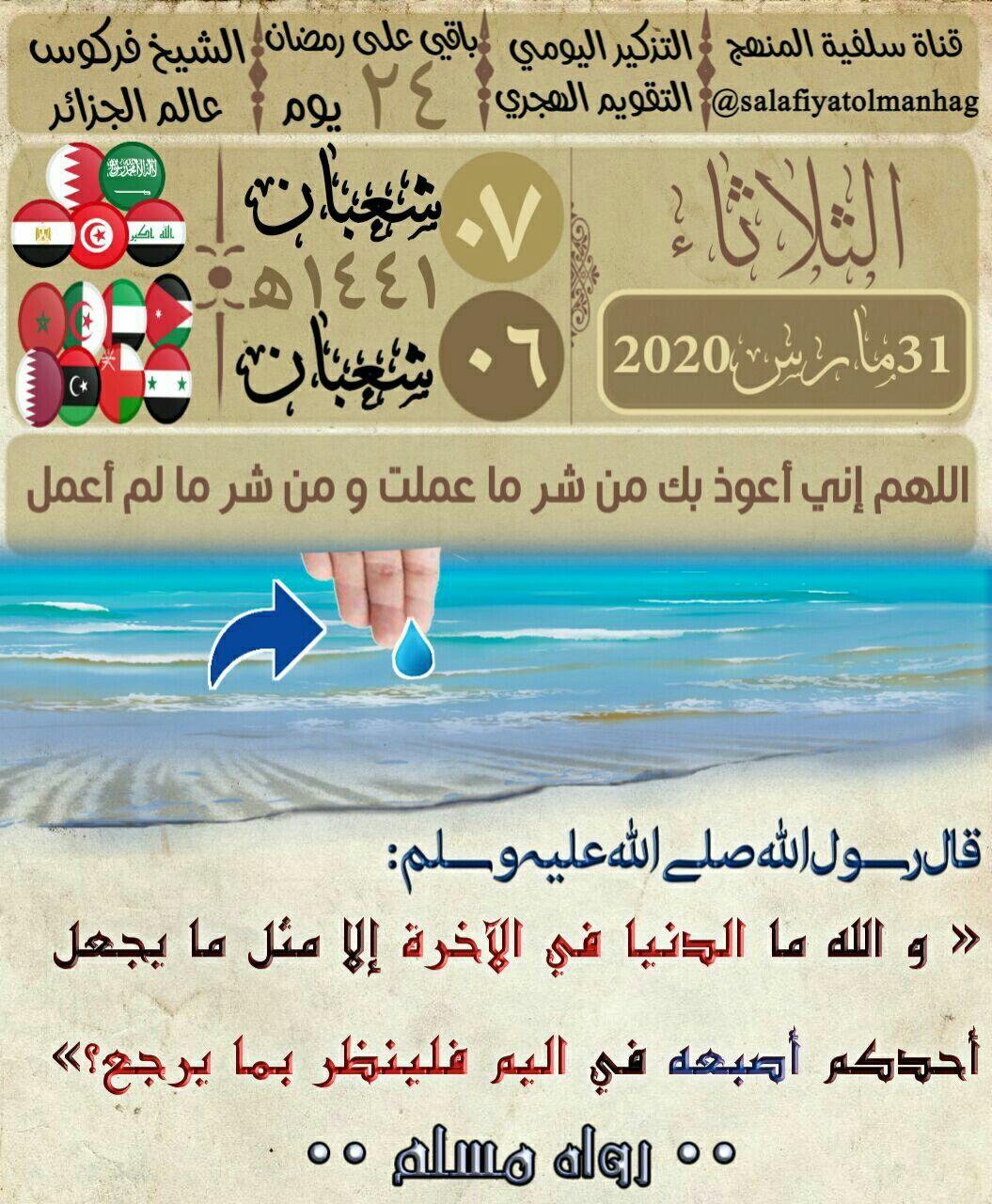 كم يوم باقي على رمضان 2020