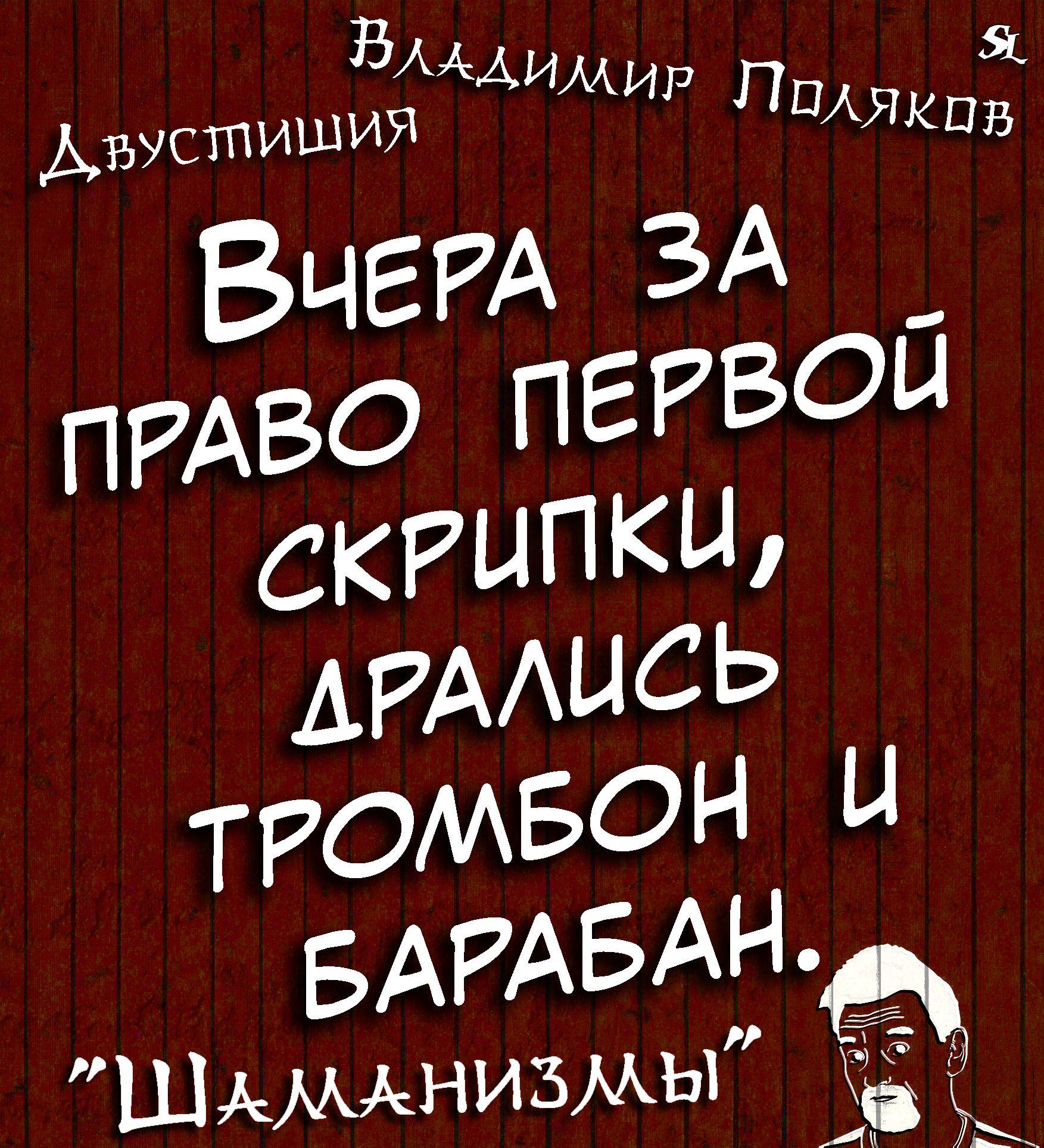 Dvostishie Vladimir Polyakov Shamanizmy Shutki Prikol Yumor Jokes Funny Humor Memes V 2020 G Shutki Shamanizm Citaty