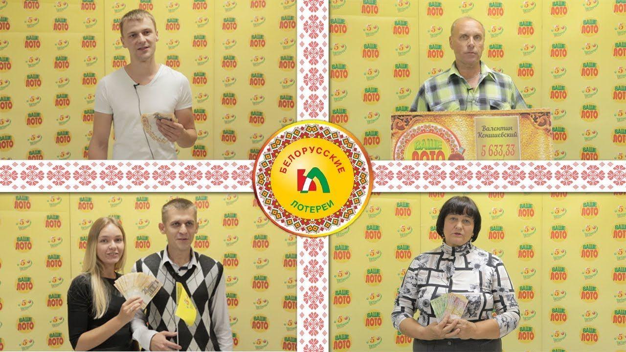 """Беларускія латарэі дораць шмат магчымасцяў для перамогі Узнайте больше на http://belloto.by/ Купить билет http://lotopay.by Беларускія латарэі дораць шмат магчымасцяў для перамогі  На официальном канале РУП """"Белорусские лотереи"""" размещаются самые свежие выпуски программ Ваше Лото и Пятёрочка а так же выступления популярных артистов белорусской эстрады в эфире Ваше Лото и Пятёрочки награждения победителей лотерей сюжеты о мероприятиях предприятия и самая актуальная информация о тиражных и…"""
