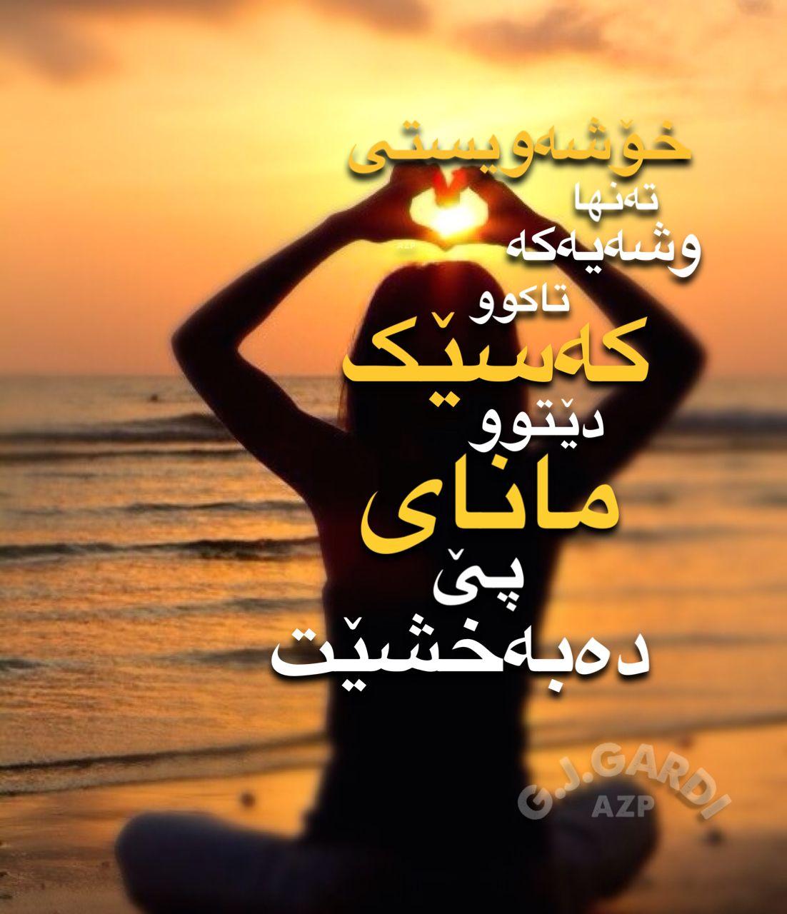 Love Is Just A Word Until Someone Come Along And Gives It Meaning الحب هو مجرد كلمة حتى يأتي شخص ما على طول ويعطيها معنى Iraq Clio Kurdistan