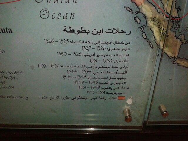 Ibn Battuta Mall مركز ابن بطوطة Ibn Battuta Four Square Mall
