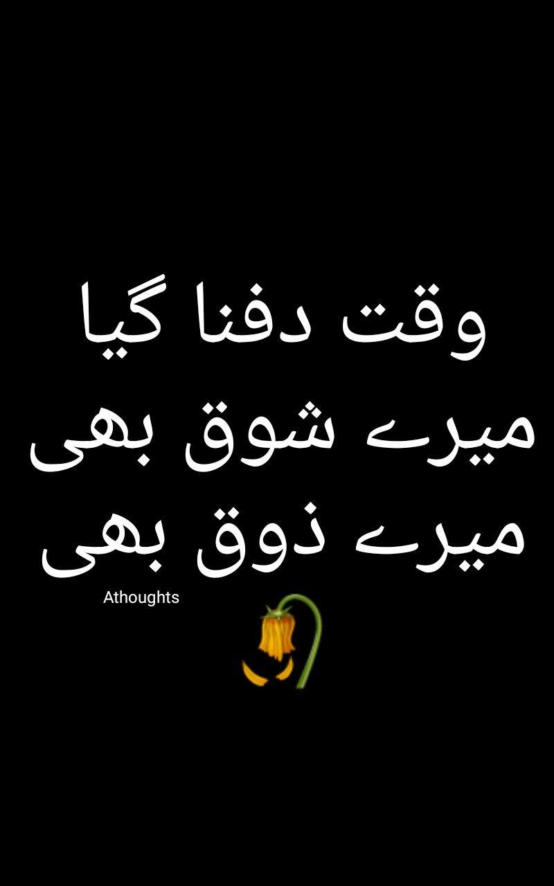 وقت دفنا گیا میرے شوق بھی میرے ذوق بھی Athoughts My Thoughts Asma Mujeer Pinterest Asmamujeerr Urdu Funny Poetry Daily Inspiration Quotes Urdu Words