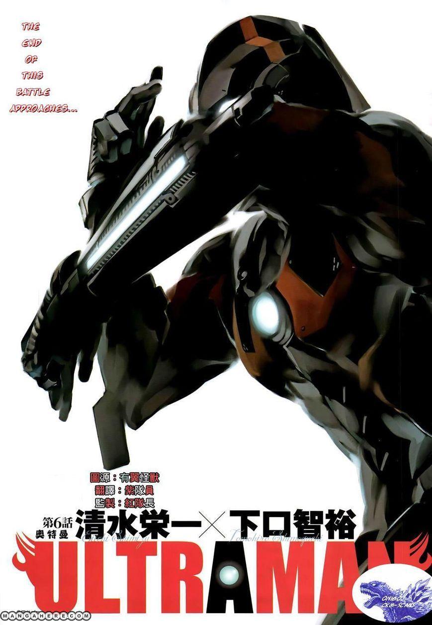 Ultraman manga Chapt. 6, Page 1 Manga, Star wars