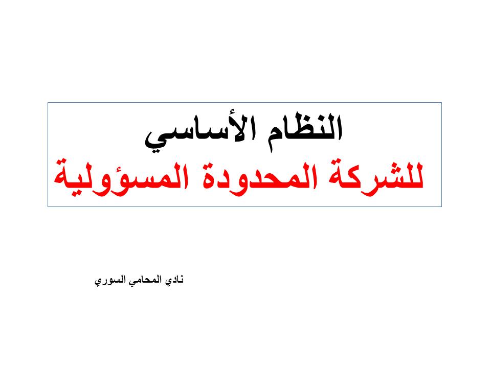 النظام الأساسي للشركة المحدودة المسؤولية الفصل الأول تأسيس الشركة غايتها اسمها مركزها مدتها المادة 1 التأسيس والغاية تؤ Arabic Calligraphy Calligraphy