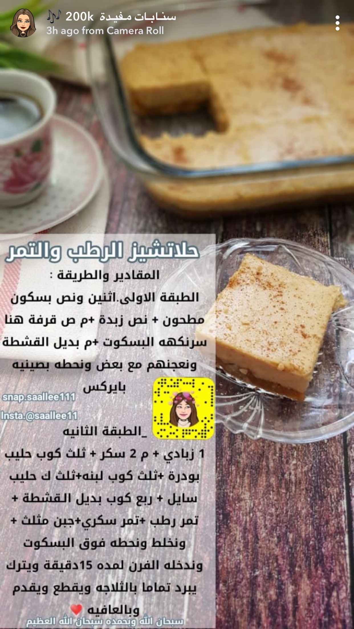 Pin By Wafaa Alharbi On Food Recipes Food Cooking