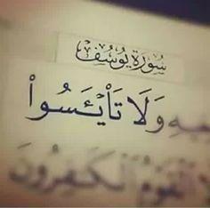 3 تغريدات الوسائط عن طريق دجلة الناصري Dijla85 تويتر Islamic Quotes Quran Quran Quotes Islamic Quotes