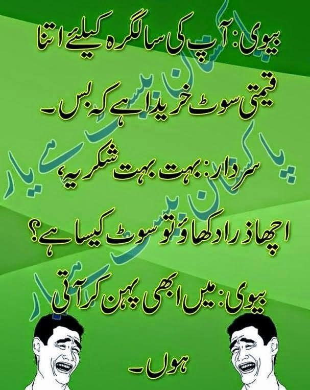Urdu Latifay: Mian Bivi Urdu Latifay 2014, Husband Wife