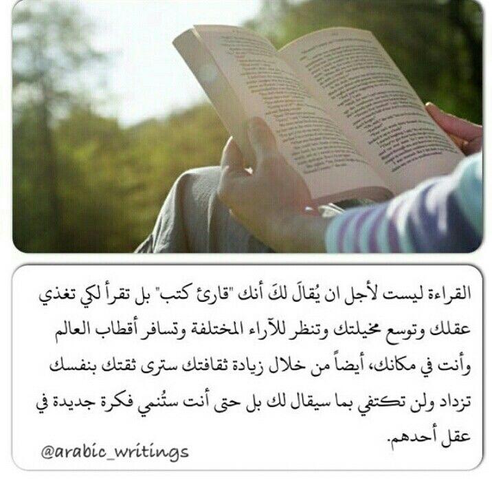 القراءة Drama Quotes Photo Quotes Books To Read