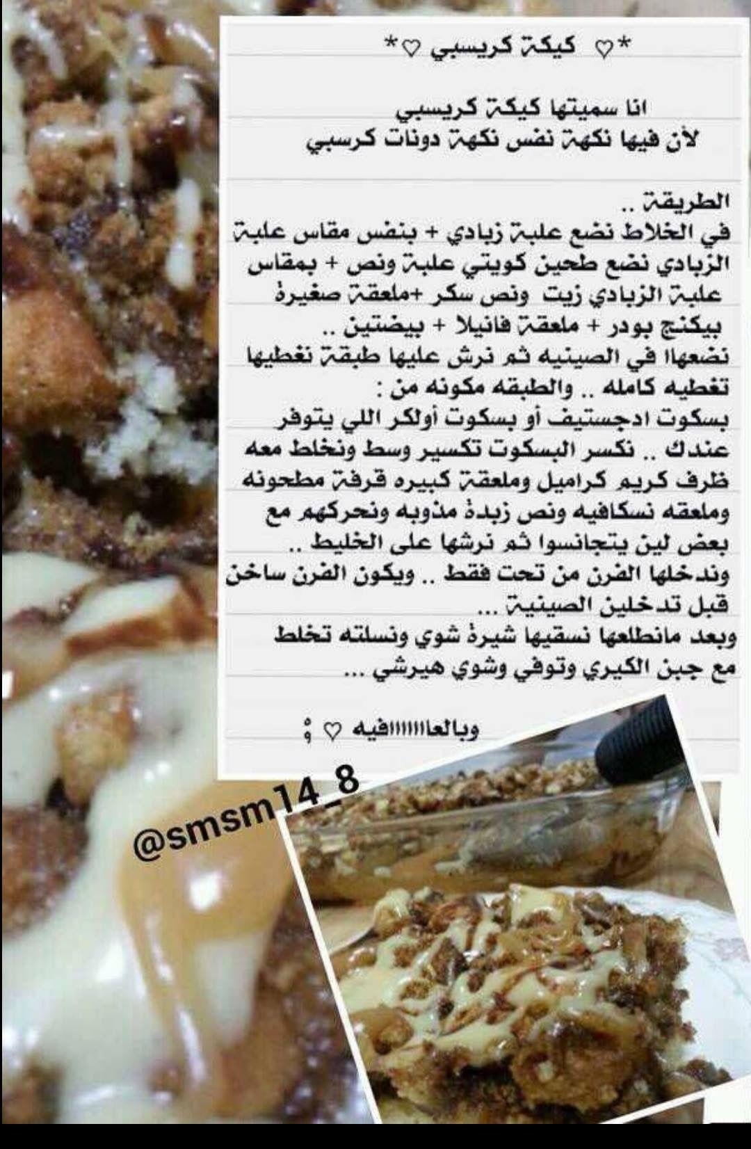 Pin By Roon Adel On وصفات طعام بسيطة Food Recipes Cooking Recipes
