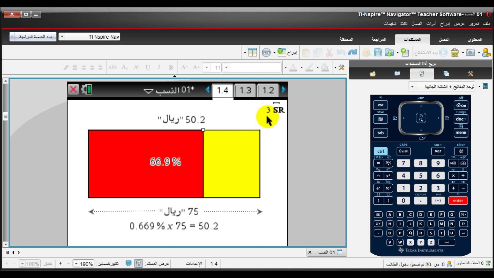 علم طلبتك معنى النسب قم بزيارة مركز تبادل الأنشطة بالعربي Http Www Facebook Com Groups 431632803585176 لتنزيل النشاط ال Teacher Software Software Activities