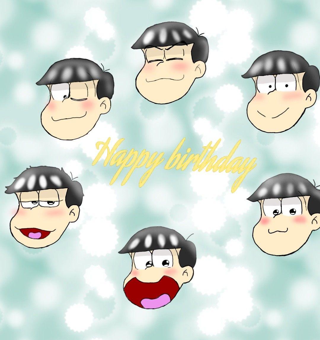 おそ松 さん 誕生 日 イラスト 166142