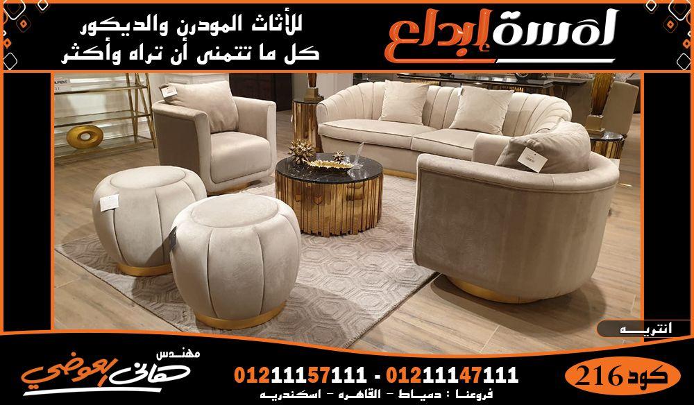 احدث انتريهات في مصر صور انتريهات مودرن 2021 لمسة ابداع للاثاث المودرن Teal Living Room Decor Teal Living Rooms Wardrobe Interior Design