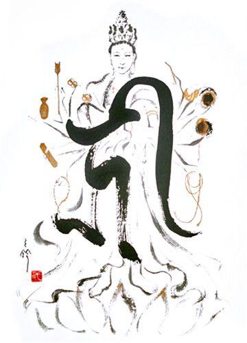 Sanskrit Siddham Hriih Misuzu Itateyama 千手観音菩薩 キリーク