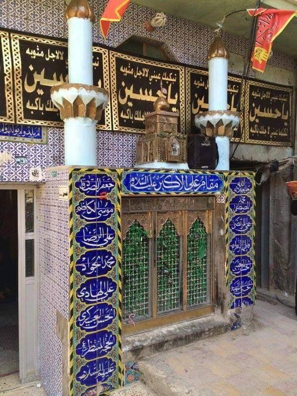 مقام إستشهاد علي اﻻكبر عليه السلام في كربلاء Islamic Images Good Morning Images Sacred