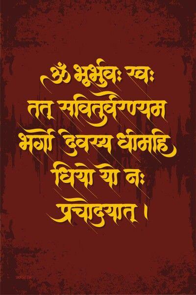 29+ Gayatri mantra and maha mrityunjaya mantra inspirations