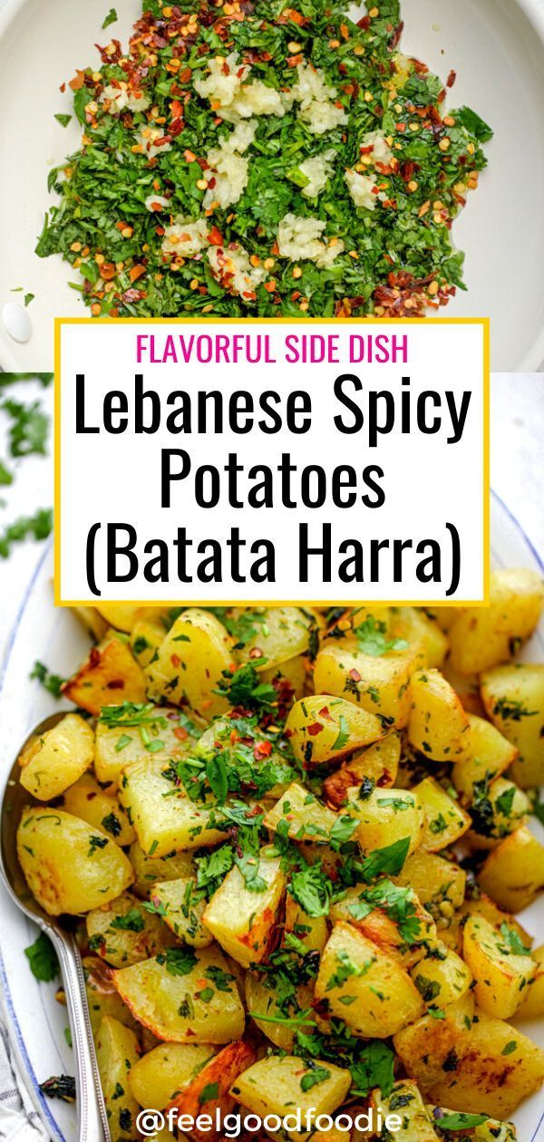 Lebanese Spicy Potatoes (Batata Harra)