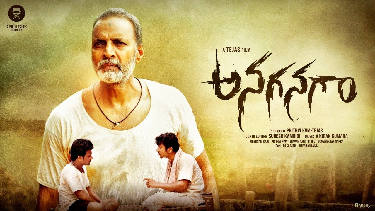 Anaganaga Telugu Short Film Short Film Film Movie Posters