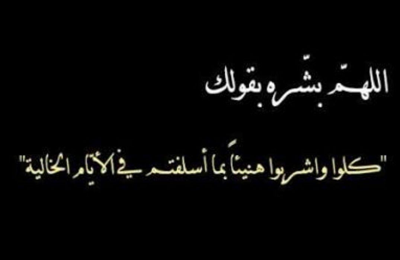 رحمك الله يا ابي الغالي Quran Quotes Words Quotes Words