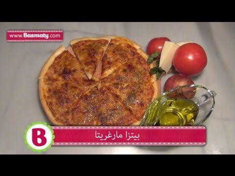 Pizza Margherita بيتزا مارغريتا Turkish Recipes Arabic Food Cooking