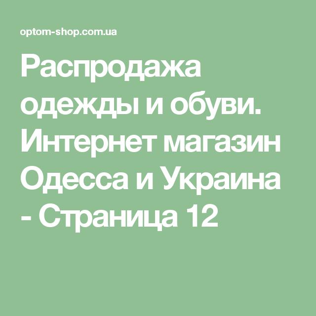 Распродажа одежды и обуви. Интернет магазин Одесса и Украина - Страница 12 71b4c4742ae