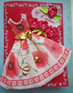 Открытки для мамы платье 80