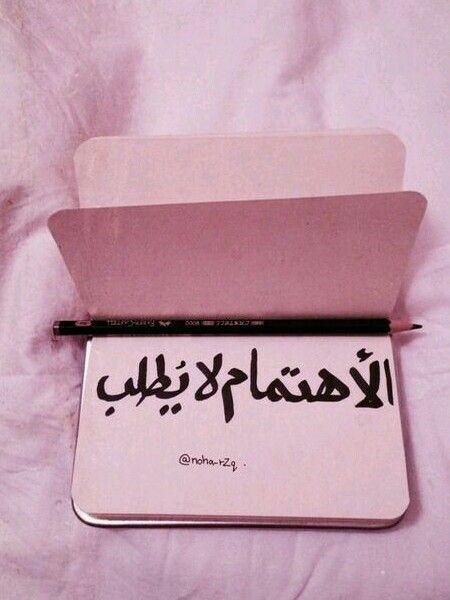 كلام عن عدم الاهتمام أقوال وعبارات عن عدم الإهتمام مكتوبة علي صور Arabic Quotes Words Cool Words