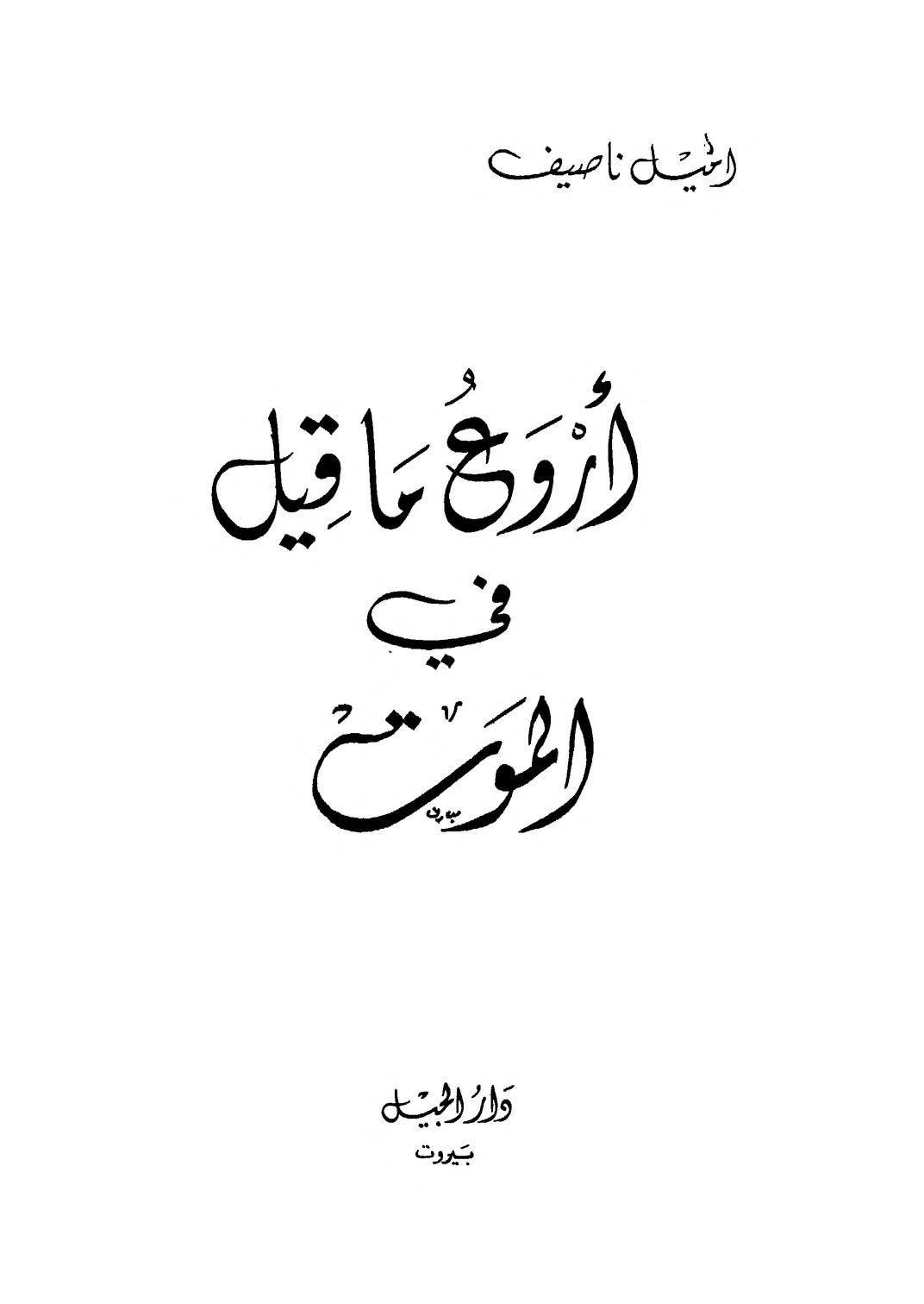 إميل ناصيف أروع ما قيل في الموت Free Download Borrow And Streaming Internet Archive Pdf Books Reading Arabic Books Ebooks Free Books