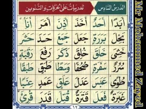 الدرس السادس القاعد النورانية Learn Quran Lesson Islam