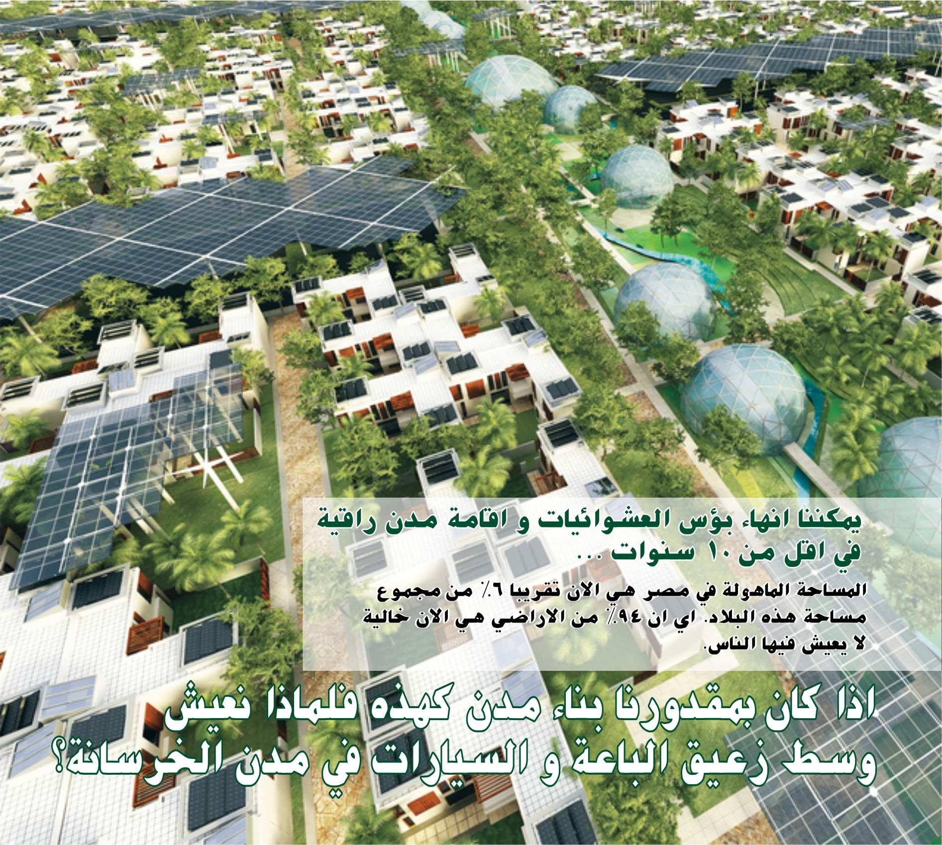 يمكننا الان بناء مدن كاملة تتمتع بالاكتفاء الذاتي في الطاقة النظيفة و المنتوجات الزراعية بصورة كاملة و بعمل بشري قليل جدا جدا City Aerial Photo