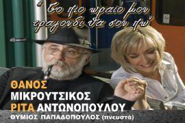 Ο Θάνος Μικρούτσικος και η Ρίτα Αντωνοπούλου στην Ιτέα στις 27 Δεκεμβρίου - ΑΜΦΙΣΣΑ - ΣΤΕΡΕΑ ΕΛΛΑΔΑ