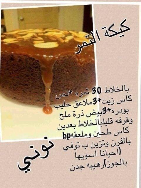 كيكة التمر Ramadan Desserts Arabic Food Sweets Recipes
