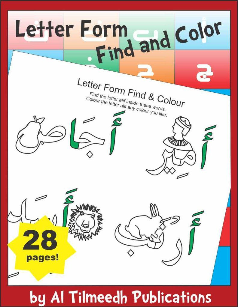 Letter Form Find and Color for Arabic letter forms