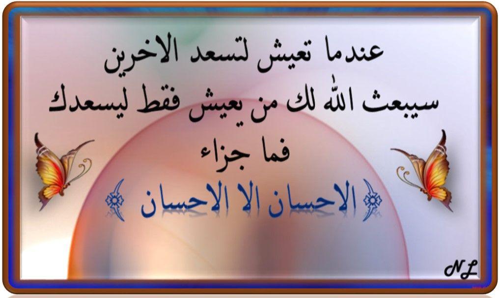 عندما تعيش لتسعد الاخرين سيبعث الله لك من يعيش فقط ليسعدك فما جزاء الاحسان الا الاحسان Arabic Calligraphy Arabic Calligraphy