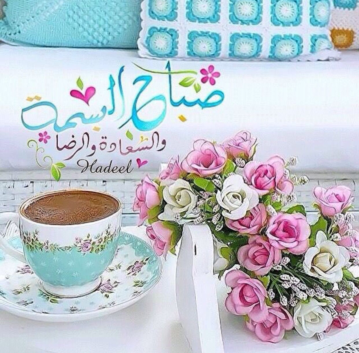 صباح البسمة والسعادة Good Morning Good Night Good Night Messages Good Morning Images