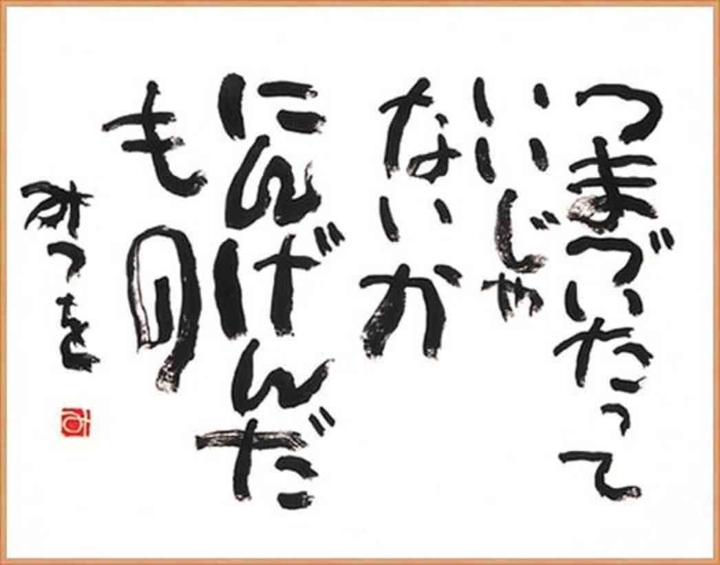 相田みつをの詩で救われた人 みつを
