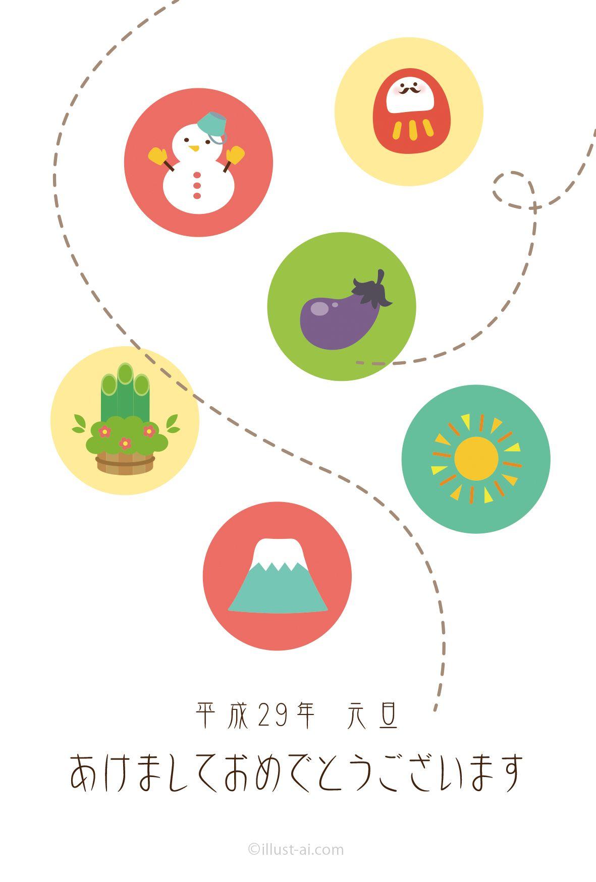 お正月モチーフ 年賀状 2017 シンプル 無料 イラスト Japanese Style