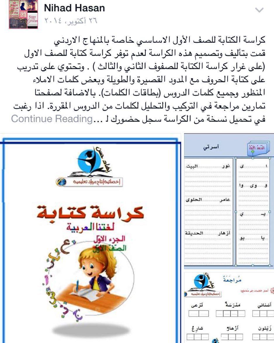وسائل تعليمية مبتكرة On Instagram كراسة تدريبات لغة عربية للصف الأول اعداد مبدعتنا الادمن نهاد حسن فكل الشكر والتقدير لها Instagram Posts Nasa Instagram