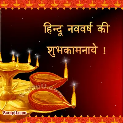 Pin By Revs On Revs In 2020 Hindu New Year Happy New Year