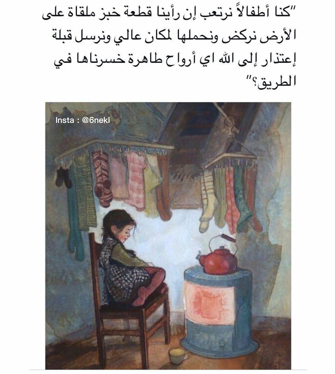 مااجمل الطفولة Arabic Quotes Circle Quotes Words Quotes